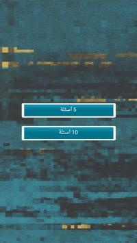احجيات ناس زمان screenshot 5