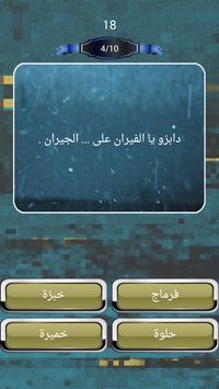 احجيات ناس زمان screenshot 6