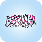 Quran  القرآن الكريم icon