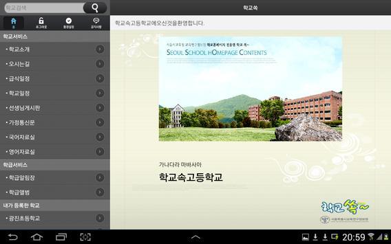 학교쏙2 태블릿 apk screenshot