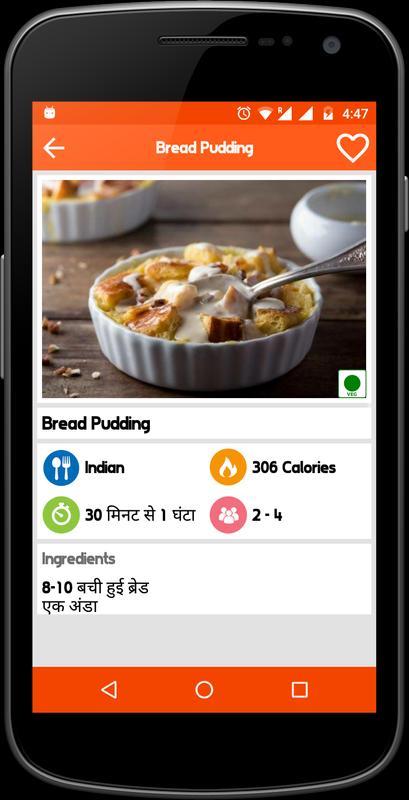 Tadka indian recipes hindi apk tadka indian recipes hindi apk forumfinder Image collections