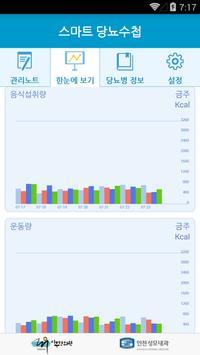 스마트당뇨수첩 apk screenshot