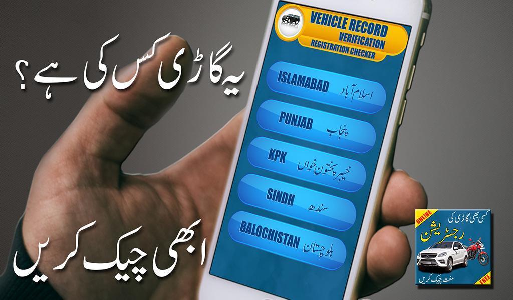 Online Vehicle Verification Car Registration Check for