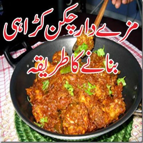 Chicken Karahi Urdu Recipes Poster