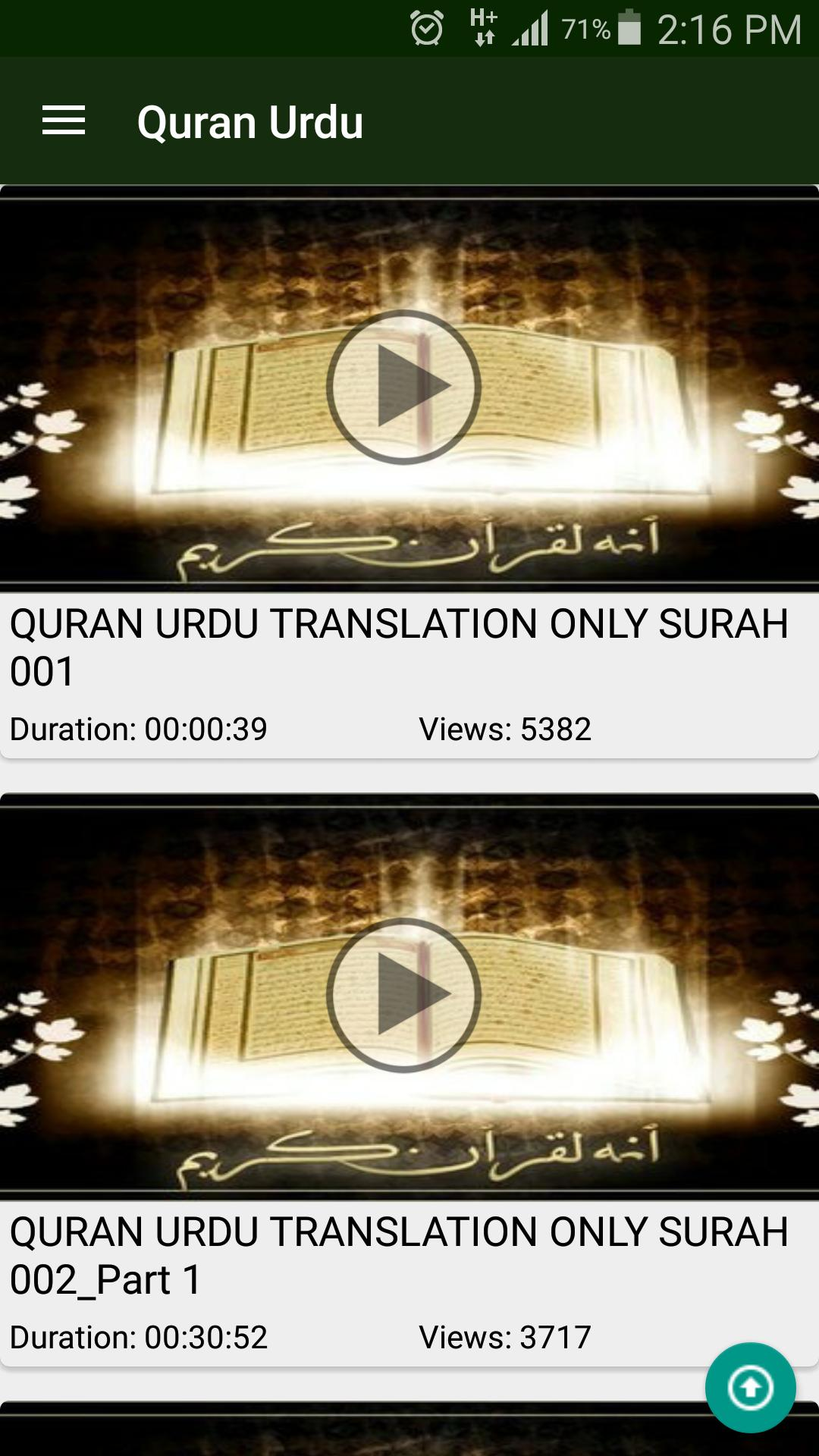 Recitation Of Quran With Urdu Translation