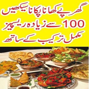 Pakistani Food Recipes In Urdu poster