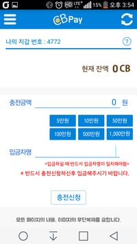 CB코인페이 apk screenshot