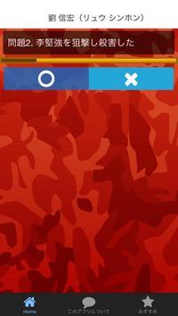 キャラクイズforえんじぇるはーと(次世代シティーハンター) apk screenshot