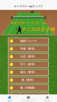 キャラクタークイズforテニスの王子様(登場人物や技など) poster