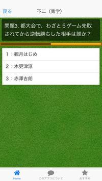 キャラクタークイズforテニスの王子様(登場人物や技など) apk screenshot