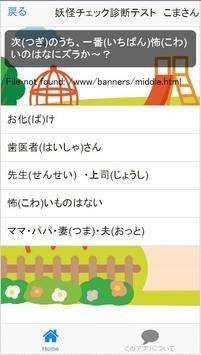 妖怪チェック診断テスト for 妖怪ウォッチ ぷにぷにズラ! apk screenshot