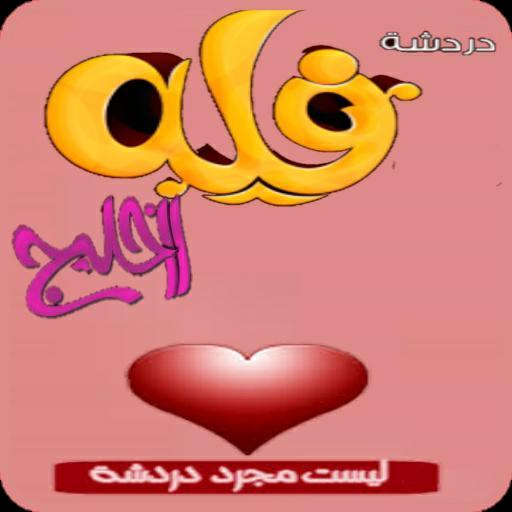 شات فلة الخليج Apps En Google Play 11