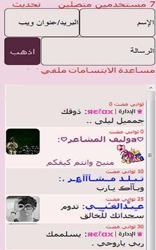 دردشة شات الشله screenshot 1