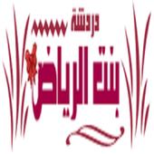 شات بنت الرياض icon