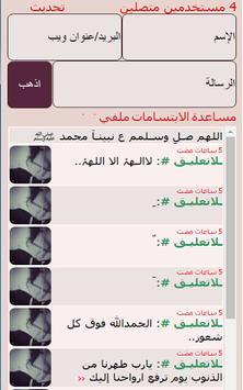 شات بنت الرياض screenshot 1
