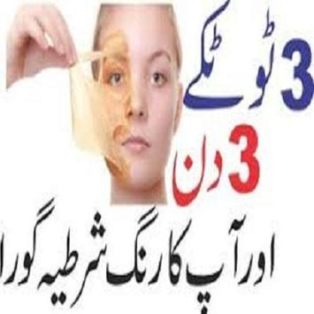 Beauty Tips for Women poster