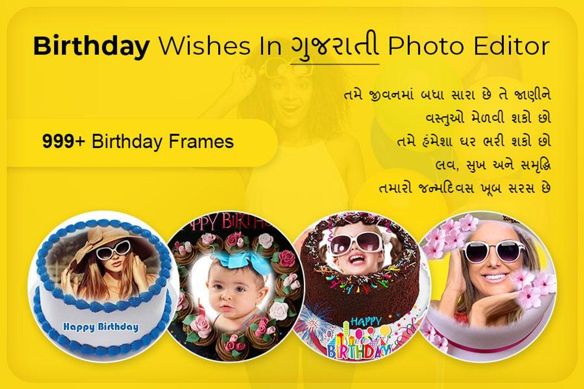 Birthday Wishes In Gujarati Photo Editor Screenshot 2