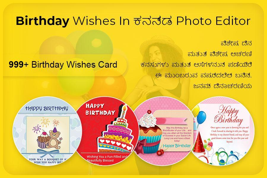 Birthday Wishes in Kannada Photo Editor for Android - APK
