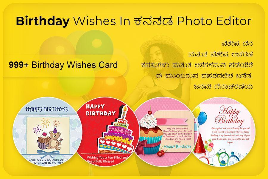 Birthday Wishes In Kannada Photo Editor Poster