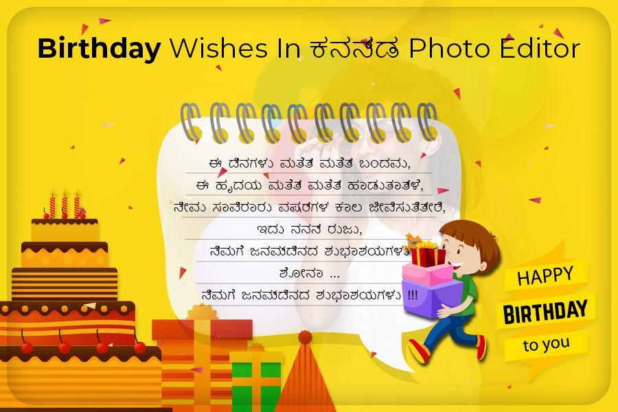 Birthday Wishes In Kannada Photo Editor For Android Apk