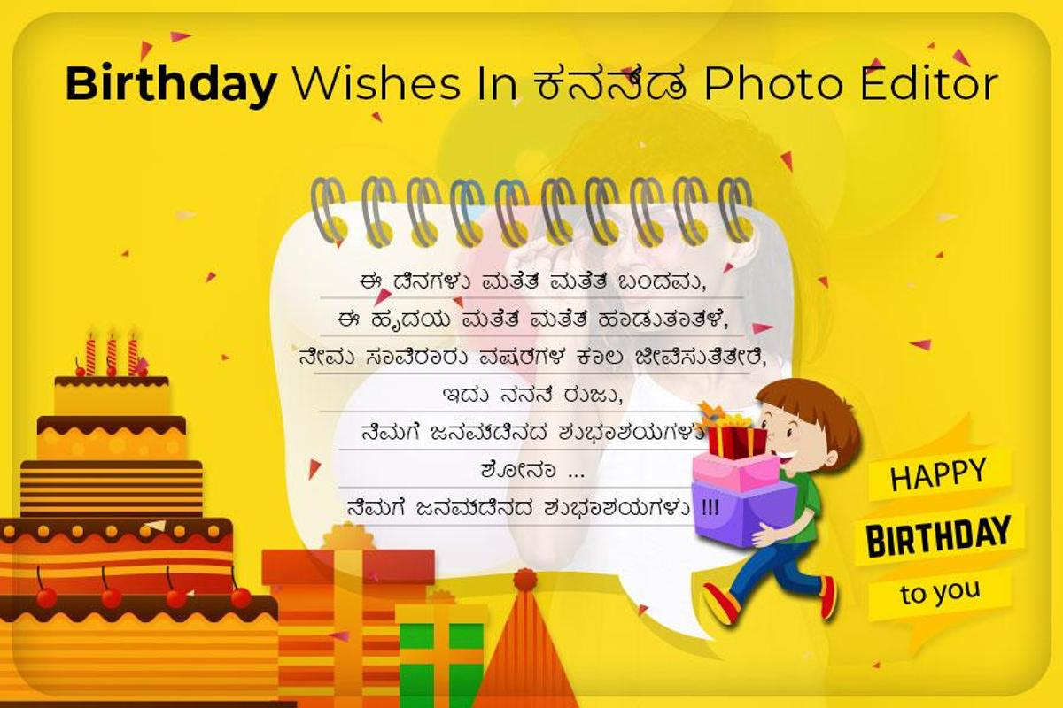 Birthday Wishes In Kannada Photo Editor Screenshot 5