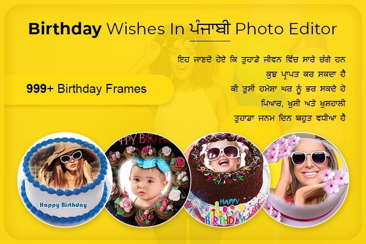 Birthday Wishes In Punjabi Photo Editor Screenshot 1