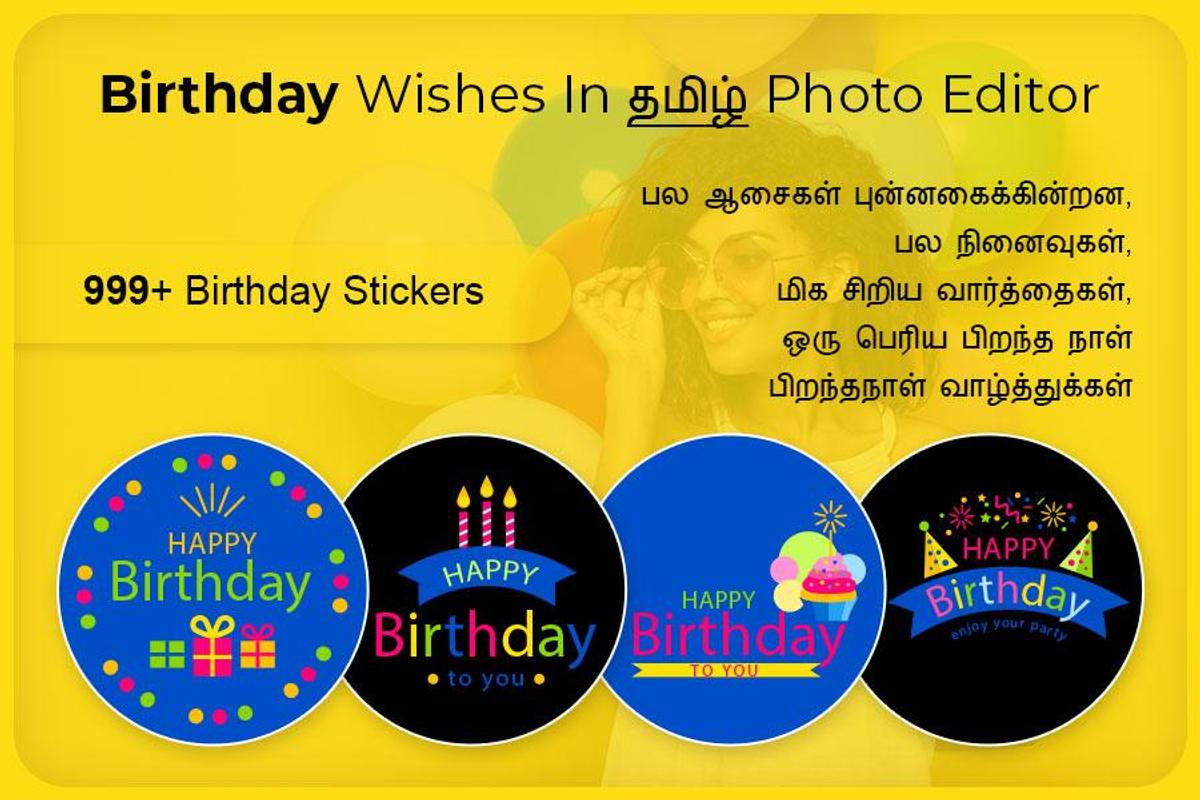Birthday Wishes In Tamil Photo Editor Poster