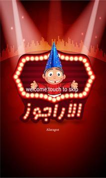 Al Aragoze  الأراجوز poster