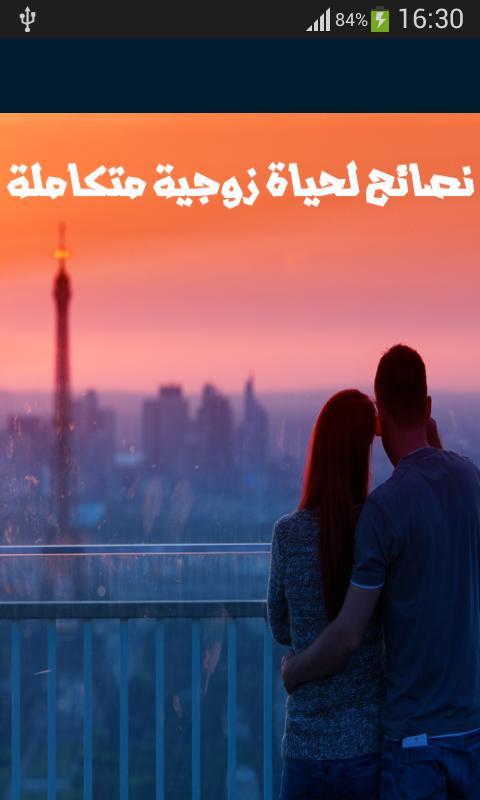 نصائح لحياة زوجية متكاملة poster