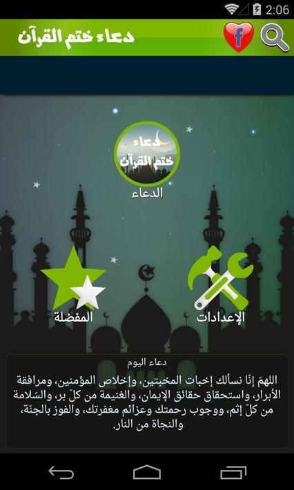 دعاء ختم القرآن كاملا for Android - APK Download