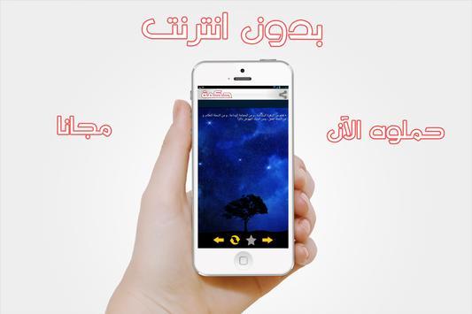 حكمة - Hekma screenshot 1