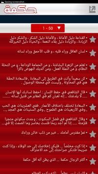 حكمة - Hekma screenshot 2