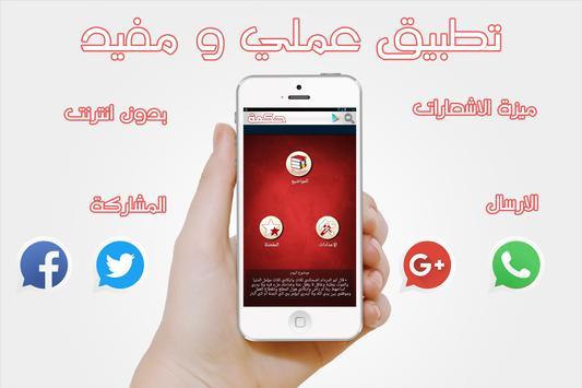 حكمة - Hekma screenshot 5