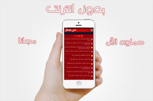 احلى رسائل الحب و الرومانسية apk screenshot