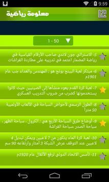 معلومة رياضية كل يوم screenshot 14