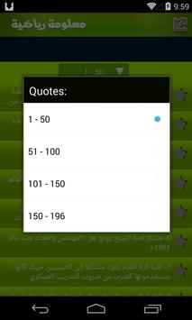 معلومة رياضية كل يوم screenshot 15