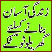 Gharelu Totkay in Urdu icon