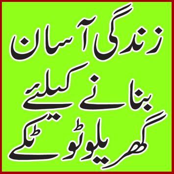 Gharelu Totkay in Urdu poster