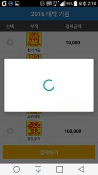 2016년대박기원 apk screenshot