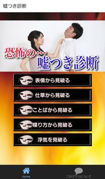 嘘つき診断〜占いより当たる人のウソ見破る目〜 poster