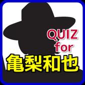 QUIZfor亀梨和也~怪盗山猫で主演・無料クイズアプリ icon