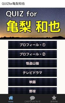 QUIZfor亀梨和也~怪盗山猫で主演・無料クイズアプリ poster