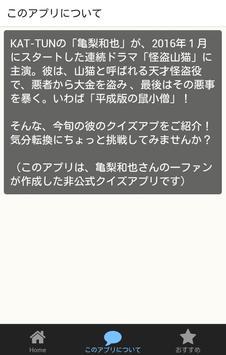 QUIZfor亀梨和也~怪盗山猫で主演・無料クイズアプリ apk screenshot