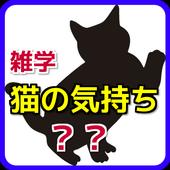 雑学for猫の気持ち~猫の飼い方・しつけ方が分かるアプリ icon