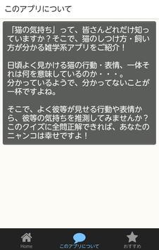 雑学for猫の気持ち~猫の飼い方・しつけ方が分かるアプリ apk screenshot