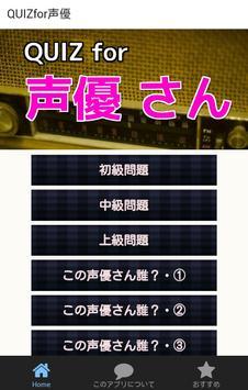 QUIZfor声優~声優ボイス・ボイスアクターの無料アプリ poster