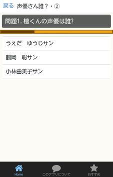 QUIZfor声優~声優ボイス・ボイスアクターの無料アプリ apk screenshot