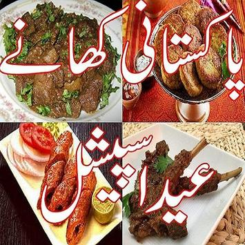 Pakistani food recipes in urdu descarga apk gratis comer y beber pakistani food recipes in urdu poster forumfinder Image collections