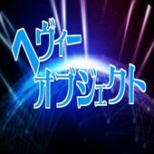 おもしろクイズ for へヴィーオブジェクト icon