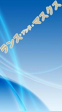 クイズ for ランス・アンド・マスクス screenshot 10